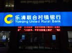 乐清联合村镇银行