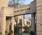 杭州第十四中学