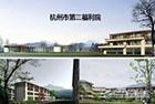杭州第三福利院