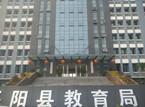 平阳县教育局