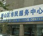 萧山市民中心