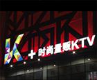 南虹K+量贩KTV