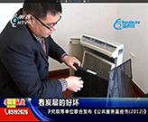 浙江五套《搜索》栏目就空气净化器问题采访韩经理