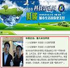 杭州科技周—黄金城环保科技以环保型企业入围